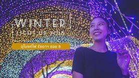 ดูไฟ กรุงเทพ ที่ รัชดา อุโมงค์ไฟ เหมือนญี่ปุ่น เดินชิลล์ถ่ายรูปสวย ในงานศิลป์แสง แห่งแรงบันดาลใจ