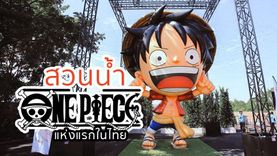"""""""ฉันจะเป็นเจ้าแห่งโจรสลัด""""สวนน้ำ One Piece แห่งแรกในไทย สวนน้ำวานา นาวา หัวหิน ลิขสิทธิ์แ"""