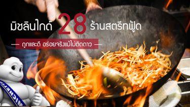 มิชลินไกด์ 28 ร้าน Street Food ถูกและดี ในกรุงเทพ อร่อยถูกใจแม้ไม่ติดดาว