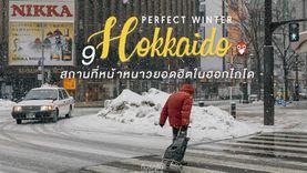 หนาวนี้ ที่ ฮอกไกโด 9 ที่ 9 กิจกรรม ตะลุยหิมะหน้าหนาว