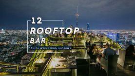 12 Rooftop Bar ในกรุงเทพ จิบไวน์ ทานอาหารสุดโรแมนติก บนดาดฟ้า รับปีใหม่ 2018