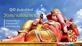10 สิ่งศักดิ์สิทธิ์ วัดสมานรัตนาราม ฉะเชิงเทรา ขอพรพระพิฆเนศองค์ใหญ่ที่สุดในไทย