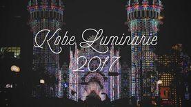 ดูไฟ ญี่ปุ่น Kobe Luminarie 2017 งานประดับไฟสุดอลังที่ โกเบ1 ปีมีครั้งเดียว!