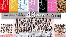 เล่าเรื่อง เพลงชาติ BNK48 เพลงแนะนำ ที่เที่ยวประจำเมือง 48 group ต้องมีทุกวง!