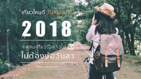 เที่ยวไหนดี วันหยุดยาว 2018 ! แพลนเที่ยวรัวยาวไป ไม่ต้องง้อวันลา (ครึ่งปีแรก)