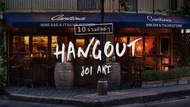 10 ร้านอาหาร อารีย์ สไตล์แฮงค์เอาท์ บรรยากาศดี ชิลล์ได้หลังเลิกงาน