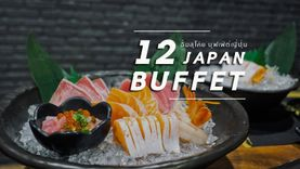 12 ร้าน บุฟเฟ่ต์อาหารญี่ปุ่น ในกรุงเทพ โคตรพรีเมี่ยม ราคาโลว์คอสต์ ไปกันเลย !