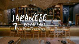 7 ร้านอาหารญี่ปุ่น ย่านเลียบด่วนรามอินทรา คุณภาพวัตถุดิบเกรดเอ ตามกินให้ครบทุกร้าน