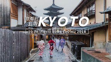 ไหว้พระ 10 วัด เกียวโต ญี่ปุ่น เสริมดวงการงาน ความรักปังๆ รับปีใหม่ 2018