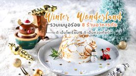 รวมเมนูอร่อย 8 ร้านอาหารดัง ที่ ดิ เอ็มโพเรี่ยม และ ดิ เอ็มควอเทียร์ กับแคมเปญ Winter Wond
