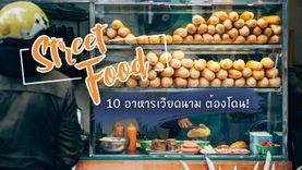 10 อาหารเวียดนาม street food ต้องโดน ไม่ได้ลองเหมือนไปไม่ถึง!