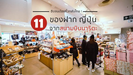 11 ของฝาก ญี่ปุ่น จากสนามบินนาริตะ ฮิตจนต้องหิ้วกลับไทย !