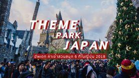 อัพเดท ค่าเข้าสวนสนุก ญี่ปุ่น 6 ที่ ในปี 2018 สายธีมพาร์คห้ามพลาด !