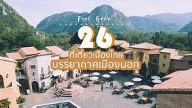 เที่ยวต่างประเทศ ได้ในไทย กับ 26 ที่เที่ยวเมืองไทย บรรยากาศเมืองนอก