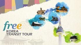 City Tour ฟรี! ที่ เกาหลี สำหรับผู้โดยสารแวะเปลี่ยนเครื่องที่อินชอน