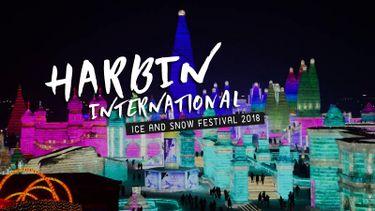 พาเที่ยว ! Harbin International Ice and Snow Festival 2018 อลังการ สมการรอคอย