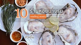 พิกัดแซ่บ 10 ร้านหอยนางรม หอยใหญ่ สดแซ่บ ต้องแว่บมาโดน !