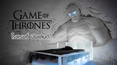 โรงแรม Game of Thrones เปิดตัวที่ฟินแลนด์ หนาวโคตรเหมือนอยู่ The Wall