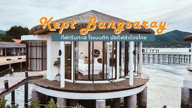 เคป บางเสร่ ที่พักริมทะเล โรแมนติก สัมผัส มัลดีฟส์เมืองไทย ต้องไปนอนชิลล์