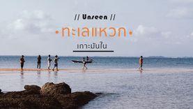 เกาะมันใน ทะเลแหวก ยาวที่สุดในทะเลตะวันออก แหล่งท่องเที่ยวใหม่ Unseen ระยอง