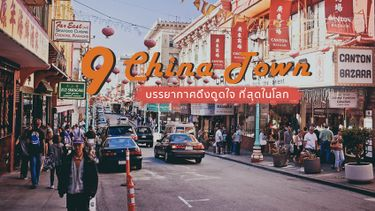 9 ย่าน China Town บรรยากาศดึงดูดใจ ที่สุดในโลก