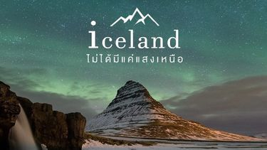 ไอซ์แลนด์ ไม่ได้มีแค่ แสงเหนือ 9 ที่เที่ยว ไอซ์แลนด์ ต้องแพลนไปเที่ยวสักครั้ง !