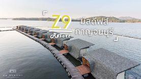Z9 Resort แพริมน้ำ กาญจนบุรี ฟีลดี หยั่งกะมัลดีฟส์