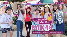 ปัญสิกรณ์ On Tour BNK48 เที่ยวเกาะเกร็ด ใกล้กรุงเทพแค่นี้เอง!