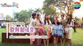 เที่ยวเมืองไทย 5 ภาค ตามน้องๆ BNK48 ที่เทศกาลเที่ยวเมืองไทย 2561 หน้าวัดสุทัศน์มีเสาชิงช้าาา !!!