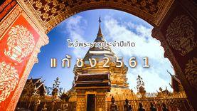 ไหว้พระธาตุประจำปีเกิด แก้ชง 2561 ทำบุญรับ ปีใหม่ พร้อมบทสวดบูชาพระธาตุ