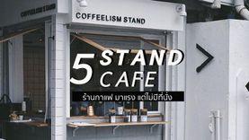 5 ร้านกาแฟ สไตล์ Stand Cafe ในกรุงเทพ ที่มาแรง แต่ไม่มีที่นั่ง