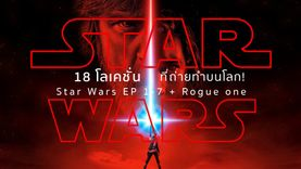 ย้อนรอย 18 โลเคชั่นเด่น จาก Star Wars EP 1-7 + Rogue one สำรวจดินแดนต่างดาวที่ถ่ายทำบนโลก!