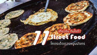 11 เมนู Street Food จากจีน โคตรเด็ดดวงแดนมังกร (มีคลิป)