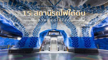15 สถานีรถไฟใต้ดิน สวยที่สุดในโลก กับงานศิลปะสุดล้ำ