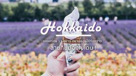 กินไรดี ที่ ฮอกไกโด ของอร่อย 11 อย่าง อย่าปล่อยให้ท้องว่าง สายกินต้องไปโดน !