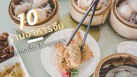 10 จานเด็ด 10 ร้านอาหารจีน สุดหอเจี๊ยะ ในกรุงเทพ
