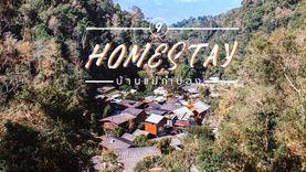 9 โฮมสเตย์ บ้านแม่กำปอง เชียงใหม่ นอนฟังเสียงธรรมชาติ สัมผัสความหนาว