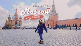 แบกเป้เที่ยว มอสโคว 4 วัน ที่ รัสเซีย อลังการงานสร้าง ตั้งแต่บนดินถึงใต้ดิน