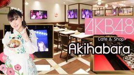 ไปมาแล้ว! AKB48 Cafe&Shop อากิฮาบาระ ยลโฉมเมนูอิสึรินะกัน!