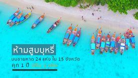 เริ่มแล้ว ห้ามสูบบุหรี่ บนชายหาด 24 แห่ง ใน 15 จังหวัด ทั่วไทย คุก 1 ปี ปรับ 1 แสน