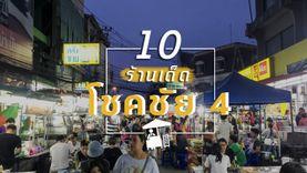 10 ร้านอร่อย โชคชัย 4 กรุงเทพ อิ่มกันเช้ายันค่ำ กับเจ้าดังไม่ควรพลาด !