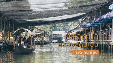 เที่ยว กิน ช้อป ตลาดน้ำคลองลัดมะยม ล่องเรือมาด สูดกลิ่นอายชนบทในกรุงเทพฯ