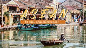 10 อันดับ สุดยอดที่เที่ยวยอดฮิตใน อาเซียน
