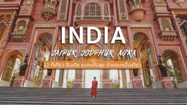 12 ที่เที่ยว อินเดีย ถ่ายรูปสวย แบกเป้ไปง่าย ด้วยงบหมื่นเดียว !