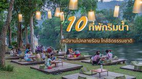 10  ที่พักริมน้ำ หนีงานไปคลายร้อน นอนริมน้ำ ใกล้ชิดธรรมชาติ
