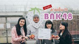 ชี้เป้า! ลายเซ็นแรกของ BNK48 ที่ญี่ปุ่น เฌอปราง เจนนิษฐ์ มิวสิค ฝากไว้ในต่างแดน