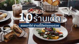 10 ร้านอาหาร ซอยอารีย์ แหล่งรวมของกินเจ้าดัง ที่ไม่ได้มีดีแค่ร้านกาแฟ