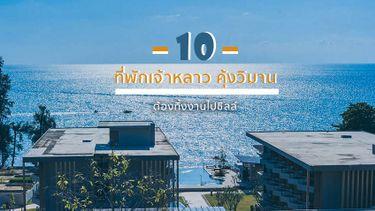 10 ที่พักเจ้าหลาว คุ้งวิมาน ต้องทิ้งงานไปชิลล์ ที่พักติดทะเล จันทบุรี