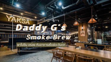 Daddy G & smoke & brew อิ่ม อร่อย อย่างสไตล์ ตามฉบับตะวันตก