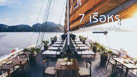 สุดยอด 7 เรือหรู พร้อมห้องพัก ระดับโลก พักผ่อนเหนือผืนน้ำ นอนหรูบนเรือ